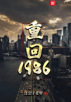 重回1986