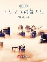 1979閒魚人生