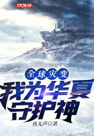 全球災變:我為華夏守護神